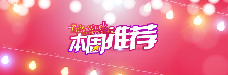 【本周推荐】三月末的最后一周,有惊喜!