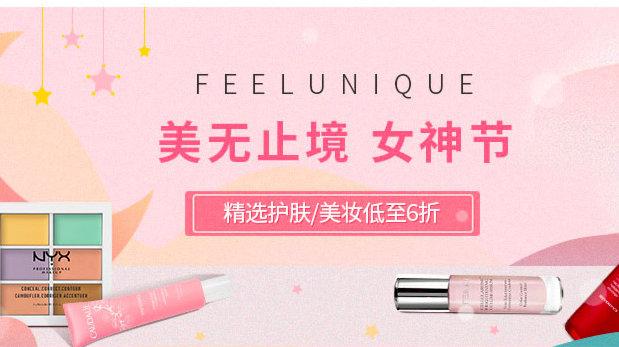 海淘族一定要看!英国Feelunique中文站女神节sale清单