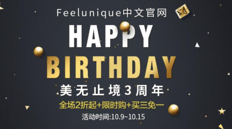 Feelunique中文站三周年大促